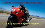 """""""Всемирный день мотоциклиста"""""""