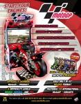 """Новый симулятор """"MotoGP"""""""